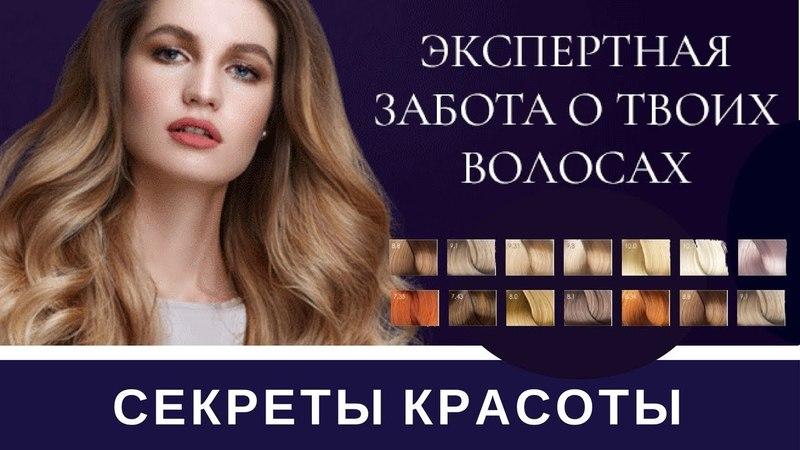 Faberlic Salon Care – стойкая крем краска с аминокислотами шелка!