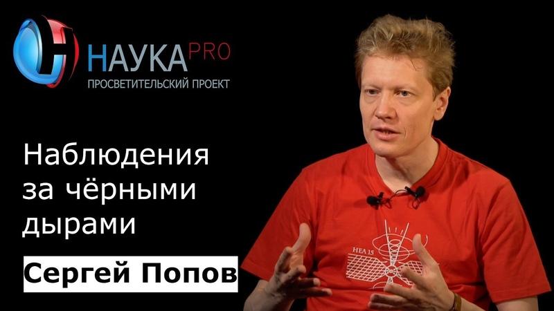 Сергей Попов Наблюдения за чёрными дырами