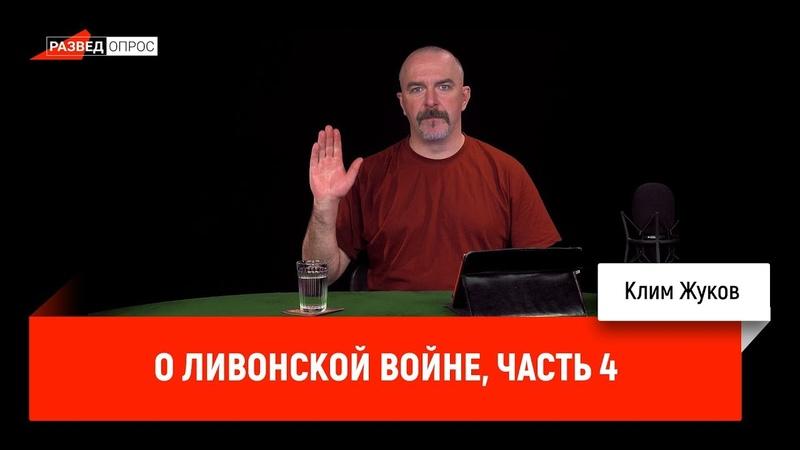 Клим Жуков о Ливонской войне, часть 4