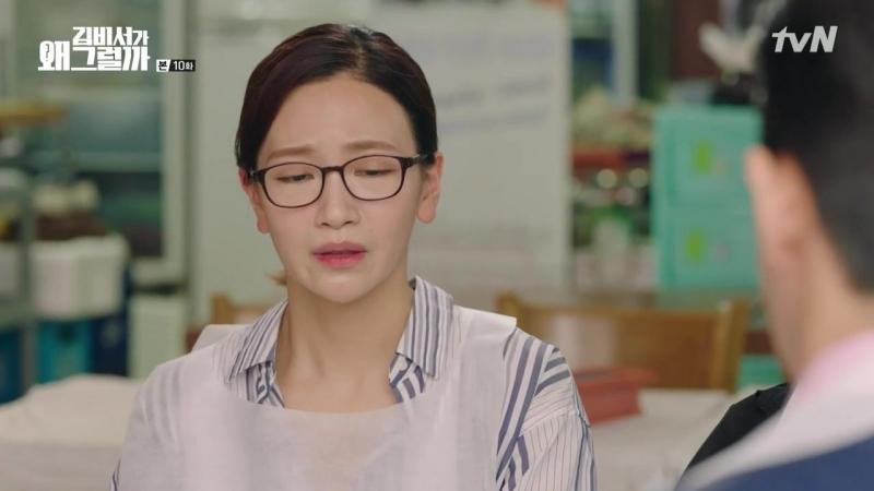 Что случилось с секретарем Ким 10 серия ( Озвучка JoyStudio )