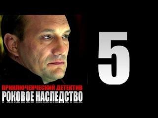 Роковое наследство 5 серия / Параллельная жизнь (2014) Приключенческий детектив фильм сериал