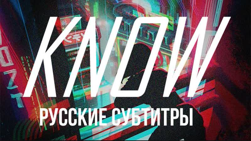 Xion X okasian - know [рус. саб]