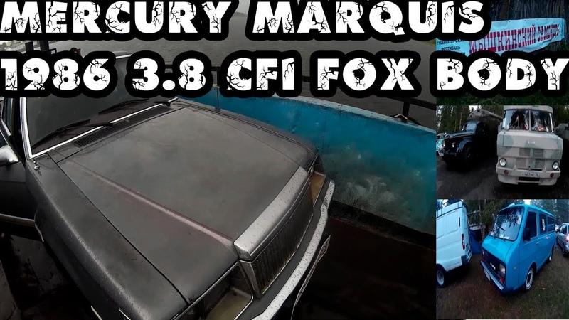 Mercury Marquis 1986, 3.8 CFI (mid size) / Ретро фестиваль в Мышкине 2018