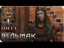 The Witcher DLC4 - Побочные эффекты Ч.2 Прохождение на русскомБез комментариев
