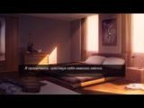 Love&Diaries: Ash, 5 глава, 1 часть.