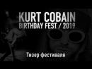 Kurt Cobain Birthday Fest 2019 - Тизер фестиваля