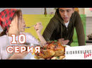 """Aidarkulovs LIVE"" 10 серия   АҚБОТА ҚОНАҚЖАЙ КЕЛІН БЕ?"