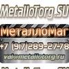 Металлопрокат трубы Металлобаза Металлоторг