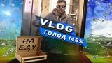 VAгон Влог - ДО КАЗАНИ БЕЗ ЕДЫ (Путешествия Томск - Новосибирск - Казань)