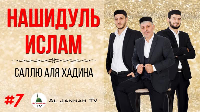 НАШИДУЛЬ ИСЛАМ 2019 Саллю Аля Хадина 🔴 Нашид на Арабском языке