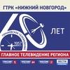 "ГТРК ""Нижний Новгород"""