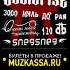 3000 МИЛЬ До РАЯ - 14.09.2014 - Питер, Космонавт