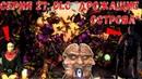 DLC ДРОЖАЩИЕ ОСТРОВА! - THE ELDER SCROLLS IV OBLIVION - Часть 27