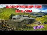 ШОКИРУЮЩИЙ БОЙ НА Е-50М  |  ЭПИК
