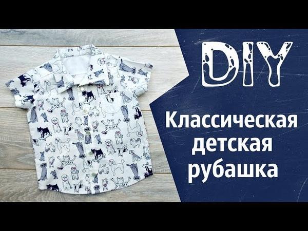 Летняя рубашка с коротким рукавом на ребенка до года. Как пошить. Выкройка. Shirt diy