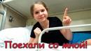 Еду с семьей в Новосибирск. В поезде. 11.18г. Веселая Анюта Бровченко.