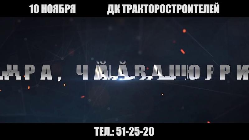 10 ноября «ЯНРА, ЧӐВАШ ЮРРИ» в ДК Тракторостроителей