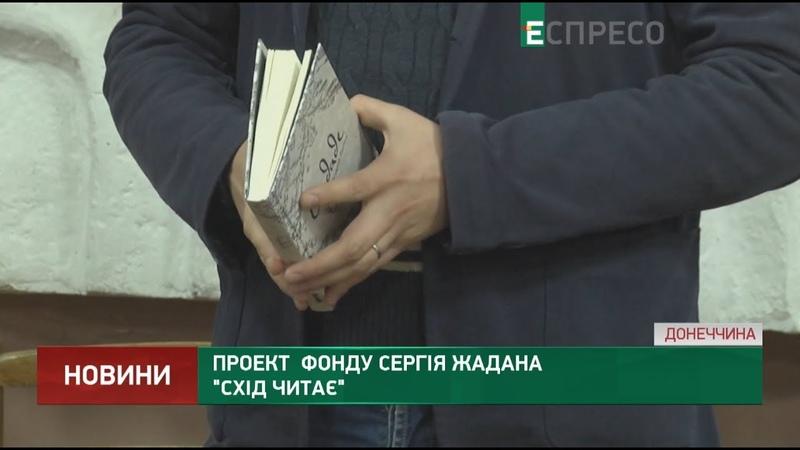 Проект фонду Сергія Жадана Схід читає
