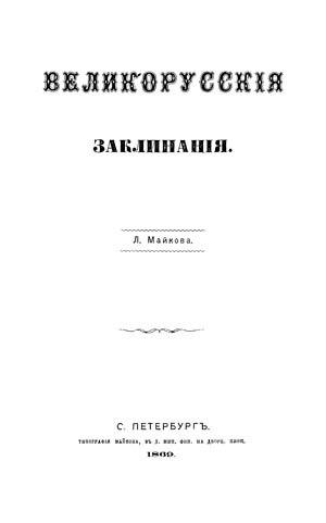 Майков Л.Н. Великорусские заклинания - 1869 г. _634cuAd9uI