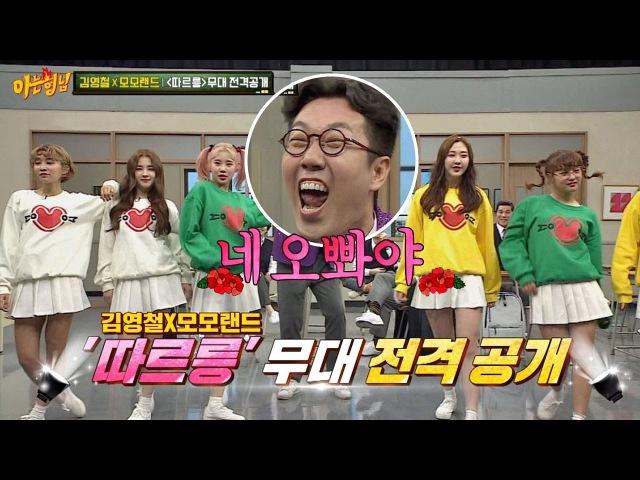 김영철(Kim Young Chul)X모모랜드(MOMOLAND) '따르릉'♪ 신인가수(?)의 100% 립싱크 무대! 아는 형님