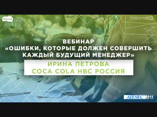 YouLead 2018 | Вебинар «Ошибки, которые должен совершить каждый будущий менеджер» от компании Coca Cola HBC Россия.