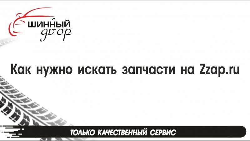 Как нужно искать запчасти на Zzap.ru