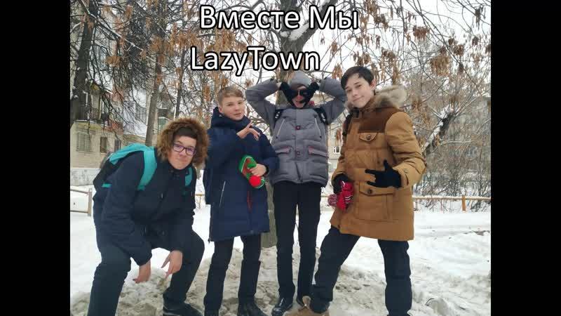 Топ LazyTown