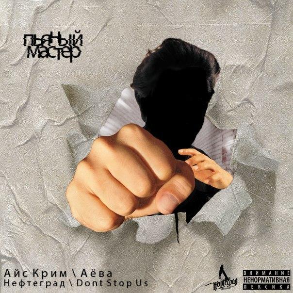 Айс Крим (Нефтеград) х Аёва a.k.a. Resowal (DONTSTOPUS) – Пьяный Мастер EP (2014)