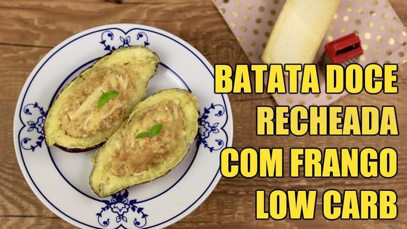 Como Fazer Batata Doce Recheada com Frango Low Carb Fácil