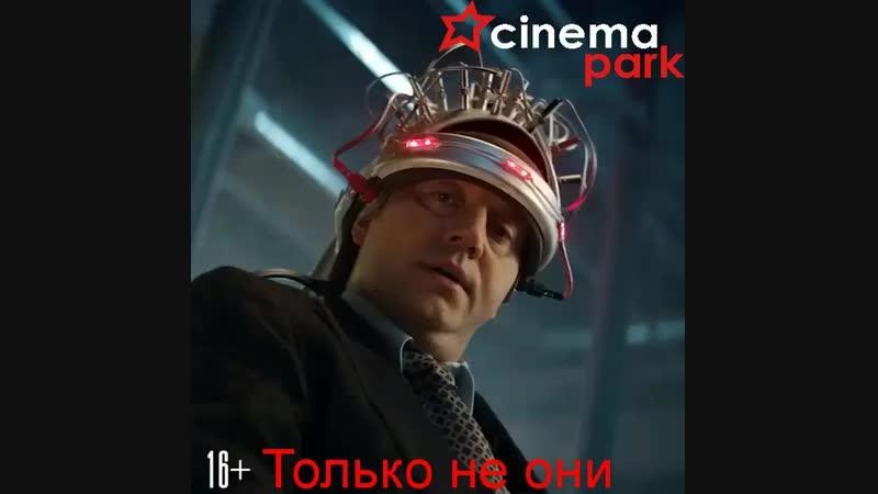 Cinemapark.kz~1540411951~1897434683459209558_4694459711.mp4
