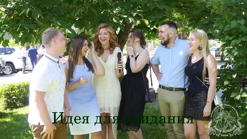 Клип смонтирован и показан в день свадьбы на свадебном банкете Яна и Анны 08_06_2019