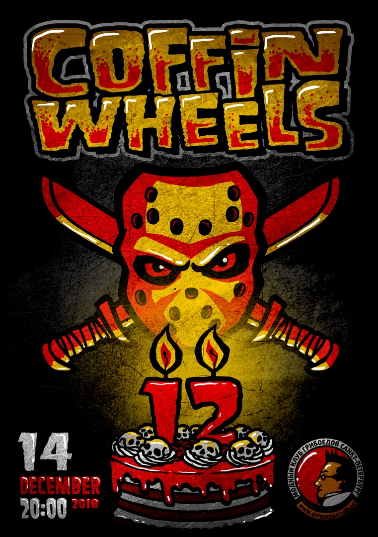 14.12 Coffin Wheels 12 Years Birthday Party в модном клубе Грибоедов!