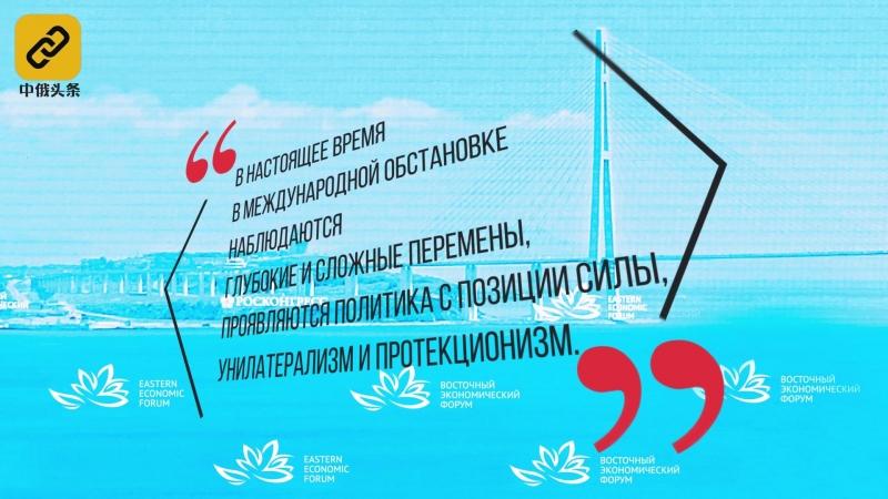 Девять тезисов из выступления Си Цзиньпина на пленарном заседании ВЭФ-2018