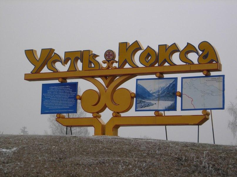 Стела на въезде в Усть-Коксу