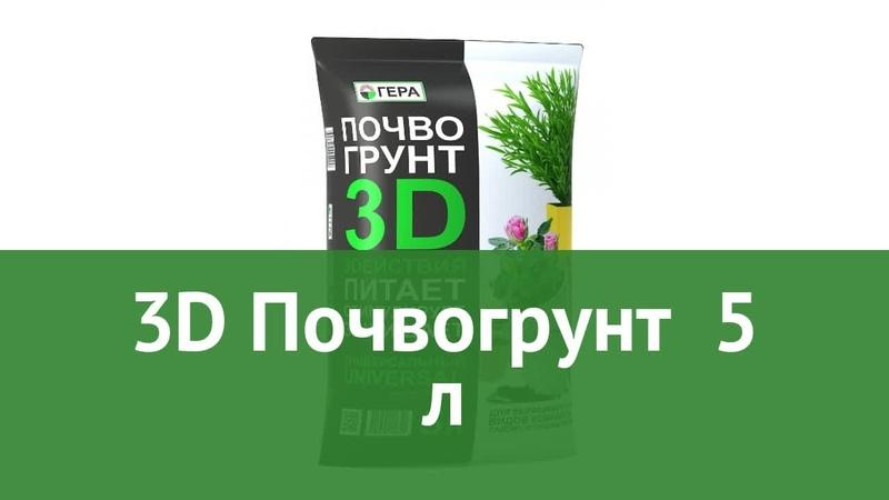 3D Почвогрунт Гера 5 л обзор 00601 4600250005341 бренд Гера производитель Гера ООО Россия
