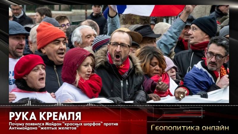 """Рука Кремля: Почему появился Майдан """"красных шарфов"""" против Антимайдана """"желтых желетов"""""""