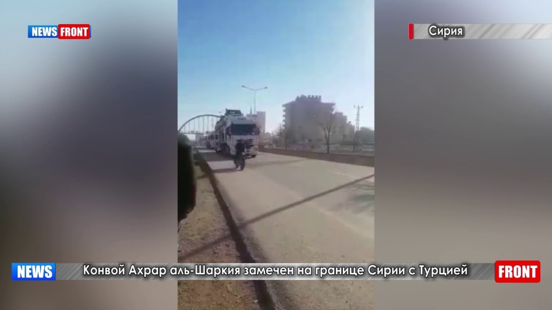 Конвой Ахрар аль Шаркия замечен на границе Сирии с Турцией
