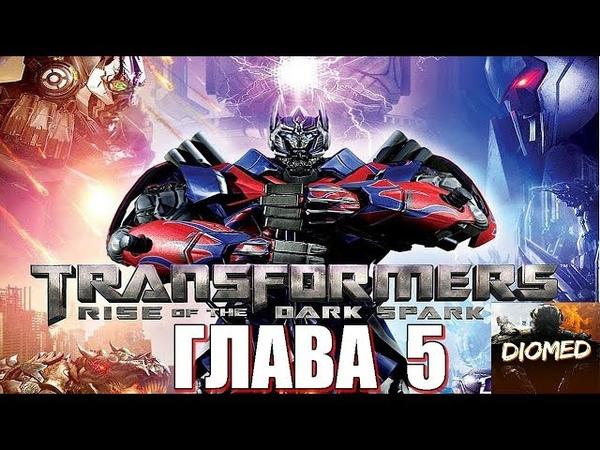 Глава 5 ПЕРЕПОЛОХ ▶ Прохождение Трансформеры Битва за Тёмную Искру