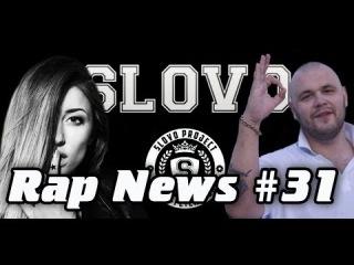 RapNews #31 [SLOVO, Kristina Si, SIL-A, �����]