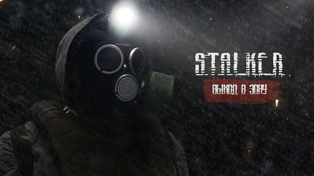 S.T.A.L.K.E.R. Выход в Зону
