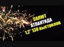 FFW2050 138 Салют Атлантида калибр 1 2 138 выстрелов