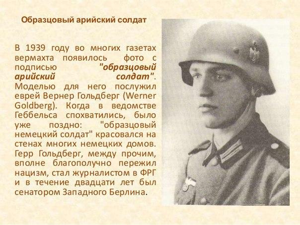Каким евреям дозволялось служить в армии нацистской Германии?