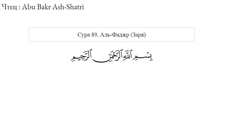Abu Bakr Ash-Shatri, Surah 89