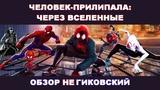 Человек паук через вселенные Троллинг-Обзор с юмором (21+)