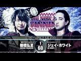 NJPW The New Beginning in Osaka 2019 Jay White vs Hiroshi Tanahashi highlights