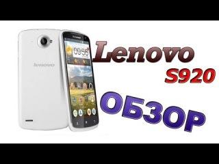 Lenovo S920. Полный обзор. (Review)