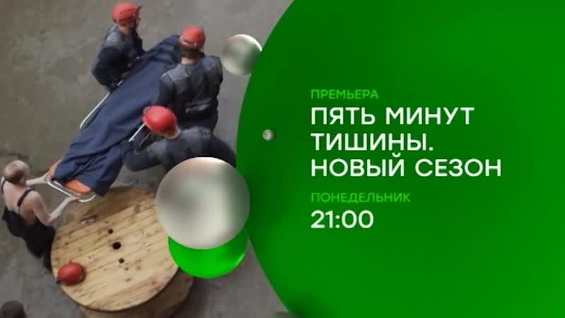 Игорь Лифанов и Роман Курцын — в новых сериях сериала «Пять минут тишины. Возвращение» — с понедельника в 2100
