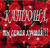 Катя Катюша Катенька Екатерина Катерина