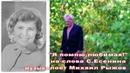 Я помню ,любимая слова С.Есенина,музыка,поет Михаил Рыжов