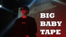BIG BABY TAPE в Тюмени / DRAGONBORN TOUR